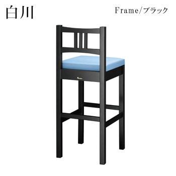 白川Bスタンド椅子ブラック