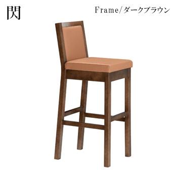 閃Dスタンド椅子 ダークブラウン