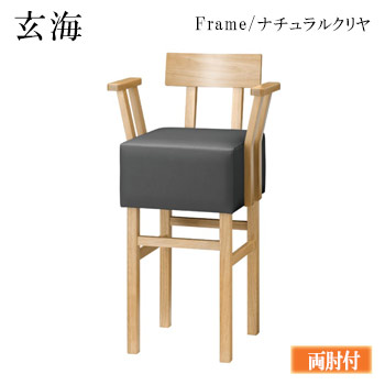 玄海Nスタンド椅子 ナチュラルクリヤ 背もたれ一枚板 両肘付き【代引き不可】