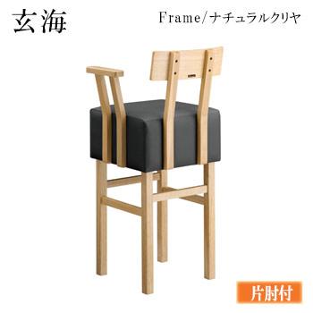 玄海Nスタンド椅子 ナチュラルクリヤ 背もたれ一枚板 片肘付き