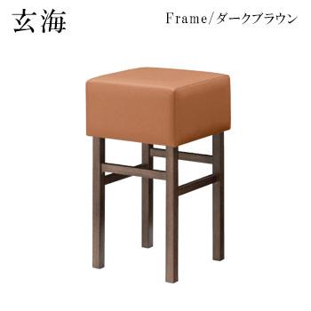 玄海Dスタンド椅子 ダークブラウン 背もたれ無し 肘無し