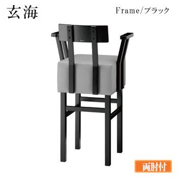 玄海Bスタンド椅子 ブラック 背もたれ一枚板 両肘付き【代引き不可】