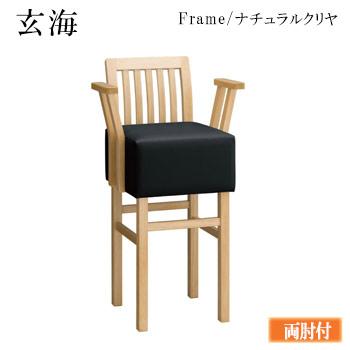 玄海Nスタンド椅子 ナチュラルクリヤ 背もたれ格子 両肘付き【代引き不可】