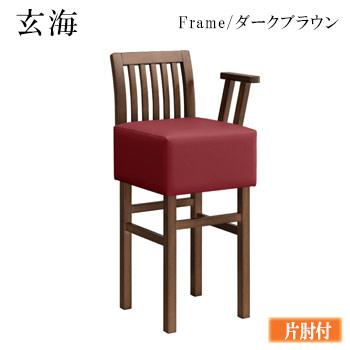 玄海Dスタンド椅子 ダークブラウン 背もたれ格子 片肘付き【代引き不可】