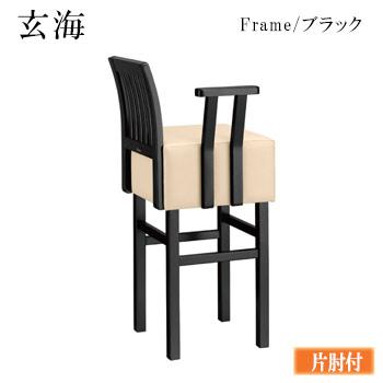 玄海Bスタンド椅子 ブラック 背もたれ格子 片肘付き【代引き不可】