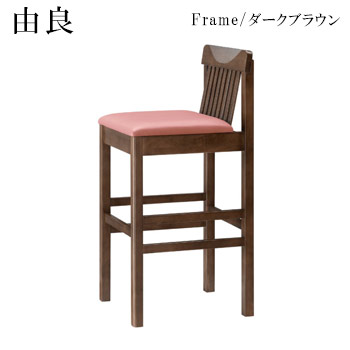 由良Dスタンド椅子 ダークブラウン