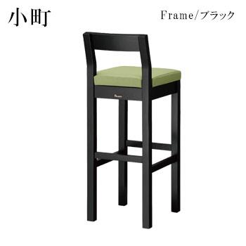 小町Bスタンド椅子 ブラック