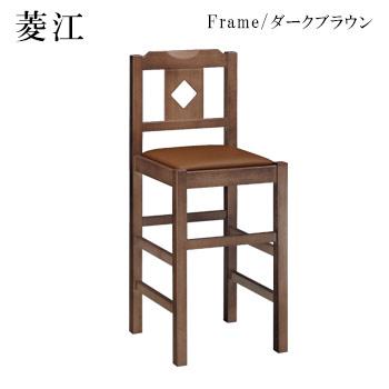 菱江Dスタンド椅子 ダークブラウン