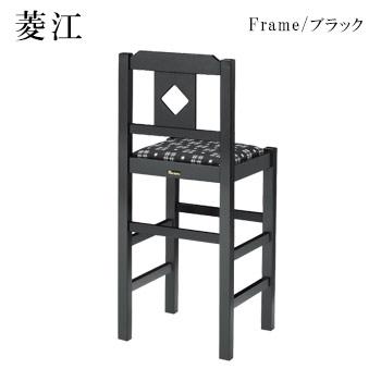 菱江Bスタンド椅子 ブラック
