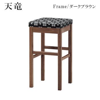 天竜Dスタンド椅子 ダークブラウン