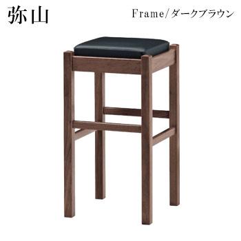 弥山Dスタンド椅子 ダークブラウン