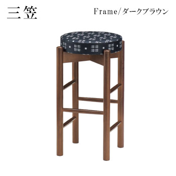 三笠Dスタンド椅子 ダークブラウン