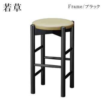 若草Bスタンド椅子ブラック