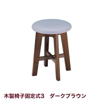 デリ カウンター 木製椅子3D脚 ダークブラウン