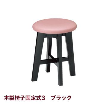 デリ カウンター 木製椅子3B脚 ブラック