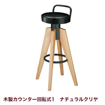 トミー カウンター 木製カウンター1N脚 ナチュラルクリヤ