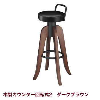 トミー カウンター 木製カウンター2D脚 ダークブラウン