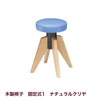 サリー カウンター 木製椅子1N脚 ナチュラルクリヤ