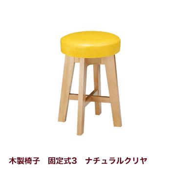 サリー カウンター 木製椅子3N脚 ナチュラルクリヤ