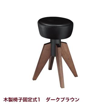 リリー カウンター 木製椅子1D脚 ダークブラウン