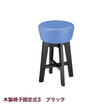 リリー カウンター 木製椅子3B脚 ブラック