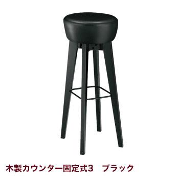 リリー カウンター 木製カウンター3B脚 ブラック