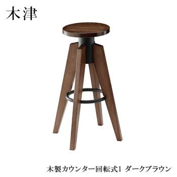 木津Dカウンター木製カウンター1D脚 ダークブラウン