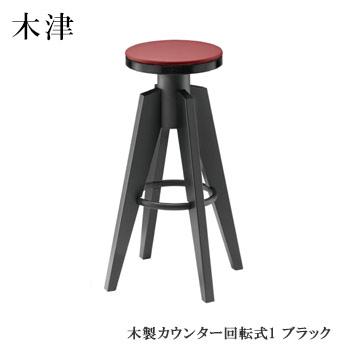 木津Bカウンター木製カウンター1B脚 ブラック