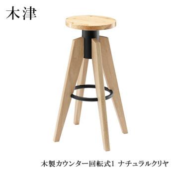 木津Nカウンター木製カウンター1N脚 ナチュラルクリヤ