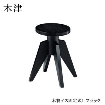 木津Bカウンター木製椅子1B脚 ブラック