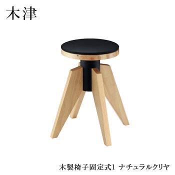 木津Nカウンター木製椅子1N脚 ナチュラルクリヤ