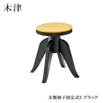 木津Bカウンター木製椅子2B脚 ブラック
