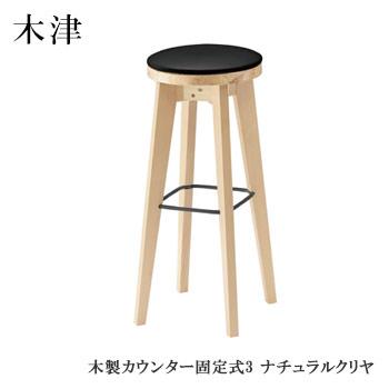 木津Nカウンター木製カウンター3N脚 ナチュラルクリヤ