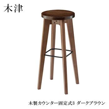 木津Dカウンター木製カウンター3D脚 ナチュラルクリヤ