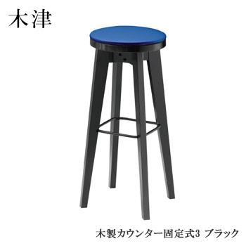 木津Bカウンター木製カウンター3B脚 ブラック
