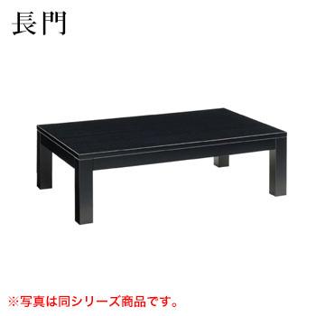 テーブル 長門シリーズ ブラック サイズ:W1500mm×D750mm×H350mm 脚部:Z長門1B【代引き不可】