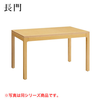 テーブル 長門シリーズ ナチュラルクリヤ サイズ:W1800mm×D750mm×H700mm 脚部:H長門2N【代引き不可】