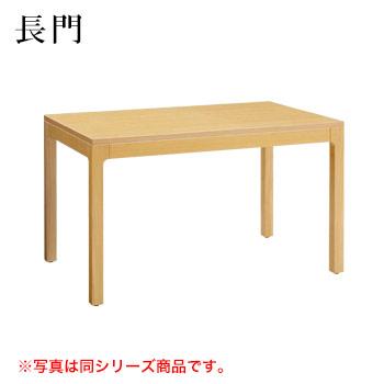 テーブル 長門シリーズ ナチュラルクリヤ サイズ:W600mm×D750mm×H700mm 脚部:H長門2N【代引き不可】