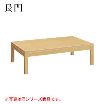 テーブル 長門シリーズ ナチュラルクリヤ サイズ:W1800mm×D750mm×H350mm 脚部:Z長門2N【代引き不可】