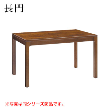 テーブル 長門シリーズ ダークブラウン サイズ:W1200mm×D750mm×H700mm 脚部:H長門2D【代引き不可】