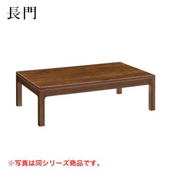 テーブル 長門シリーズ ダークブラウン サイズ:W1800mm×D750mm×H350mm 脚部:Z長門2D【代引き不可】