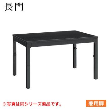 テーブル 長門シリーズ ブラック サイズ:W1500mm×D750mm×H350mm&480mm~700mm 脚部:H長門2B兼用脚 (兼用脚)【代引き不可】