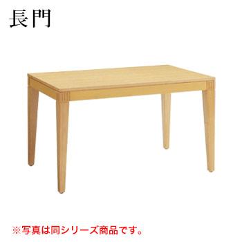 テーブル 長門シリーズ ナチュラルクリヤ サイズ:W1200mm×D750mm×H700mm 脚部:H長門3N【代引き不可】