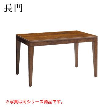 テーブル 長門シリーズ ダークブラウン サイズ:W600mm×D750mm×H700mm 脚部:H長門3D【代引き不可】