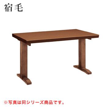 テーブル 宿毛シリーズ ダークブラウン サイズ:W1200mm×D750mm×H700mm 脚部:HHD【代引き不可】