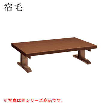 テーブル 宿毛シリーズ ダークブラウン サイズ:W600mm×D750mm×H340mm 脚部:ZHD【代引き不可】