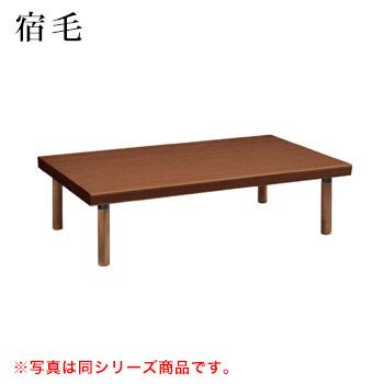 テーブル 宿毛シリーズ ダークブラウン サイズ:W1200mm×D750mm×H330mm 脚部:ZAD【代引き不可】