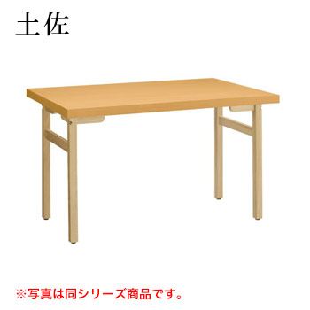 テーブル 土佐シリーズ ナチュラルクリヤ サイズ:W1200mm×D750mm×H700mm 脚部:HMN棚無【代引き不可】