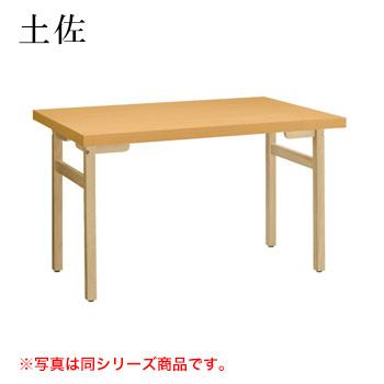 テーブル 土佐シリーズ ナチュラルクリヤ サイズ:W600mm×D750mm×H700mm 脚部:HMN棚無【代引き不可】