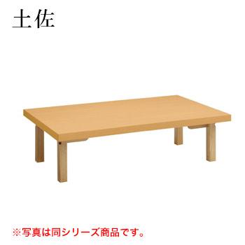 テーブル 土佐シリーズ ナチュラルクリヤ サイズ:W1200mm×D750mm×H330mm 脚部:ZMN【代引き不可】